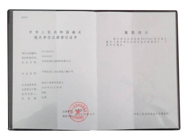 Customs Unit registration book