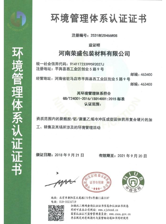 环境管理体系证书.jpg